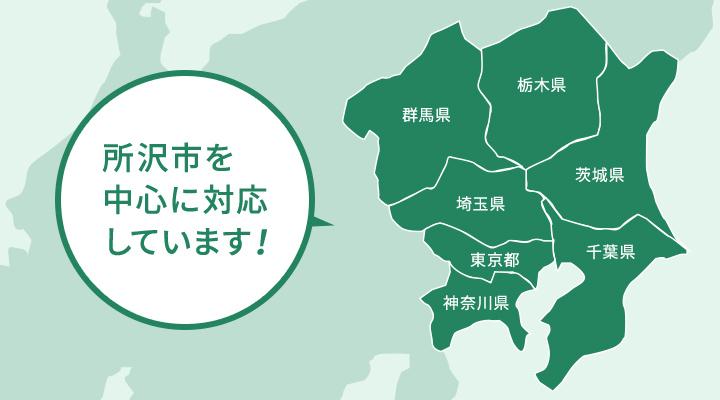所沢市を中心に対応しています!